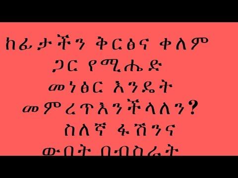 ETHIOPIA -kefetachne qeretsna qeleme gare yemihede menetsre eenedete memeret eenechlalene?