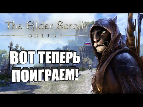ОБЗОР Elder Scrolls Online в 2020 (Greymoor, русская локализация, мои впечатления)