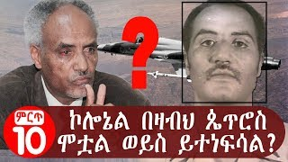 What is the condition of the great colonel Bezabeh Petros/ኮሎኔል በዛብህ ጴጥሮስ ሞቷል ወይስ ይተነፍሳል?