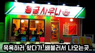 강릉맛집/강문해변/목욕…