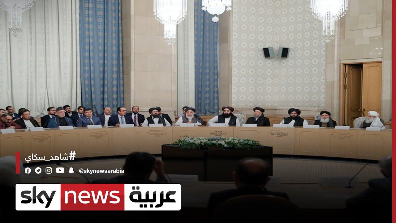 روسيا: موسكو تحتضن مؤتمرا دولياً بشأن الأوضاع في افغانستان  - نشر قبل 1 ساعة
