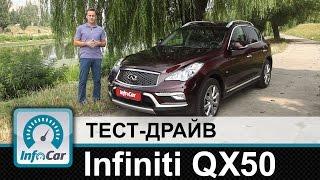 Infiniti QX50   тест драйв InfoCar ua (Инфинити КуИкс50)
