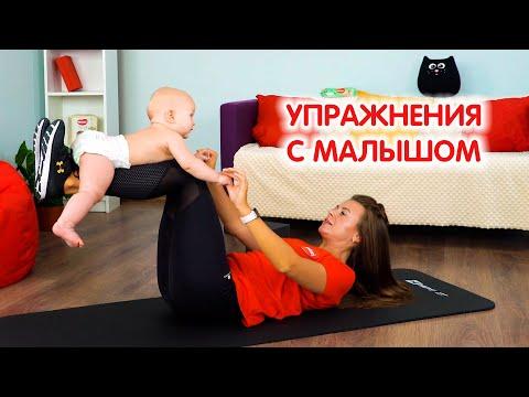 Комплексная тренировка для мамы с малышом | Фитнес с ребенком