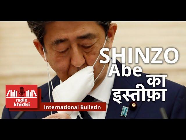 Shinzo Abe ने दिया इस्तीफ़ा