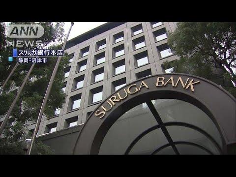 スルガ銀行に返済停止通知へ・・...