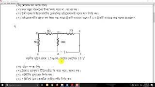 Download Video এস.এস.সি পদার্থ বিজ্ঞান সাজেশন(1) || SSC Physics Exclusive Suggestion -2019 MP3 3GP MP4