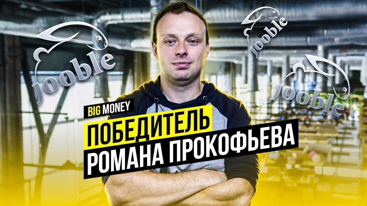 Победитель Романа Прокофьева | Big Money