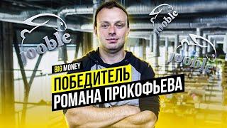 Победитель Романа Прокофьева | Big Money