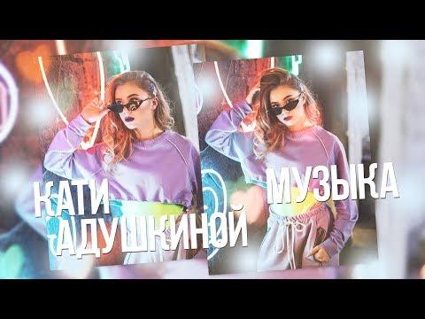 МУЗЫКА КАТИ АДУШКИНОЙ #12 // Sashulya Shpak