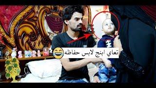تحشيش #البنات من يطلعن _للسوك ويعوفن اطفالهن  طه البغدادي