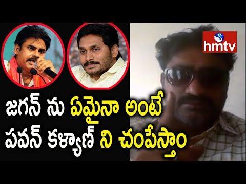 YS Jagan Fan Strong Warning To Pawan Kalyan | Telugu News | hmtv