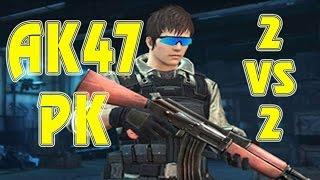 Chiến Dịch Huyền Thoại - Sức Mạnh AK47 Trong PK (2 vs 2)