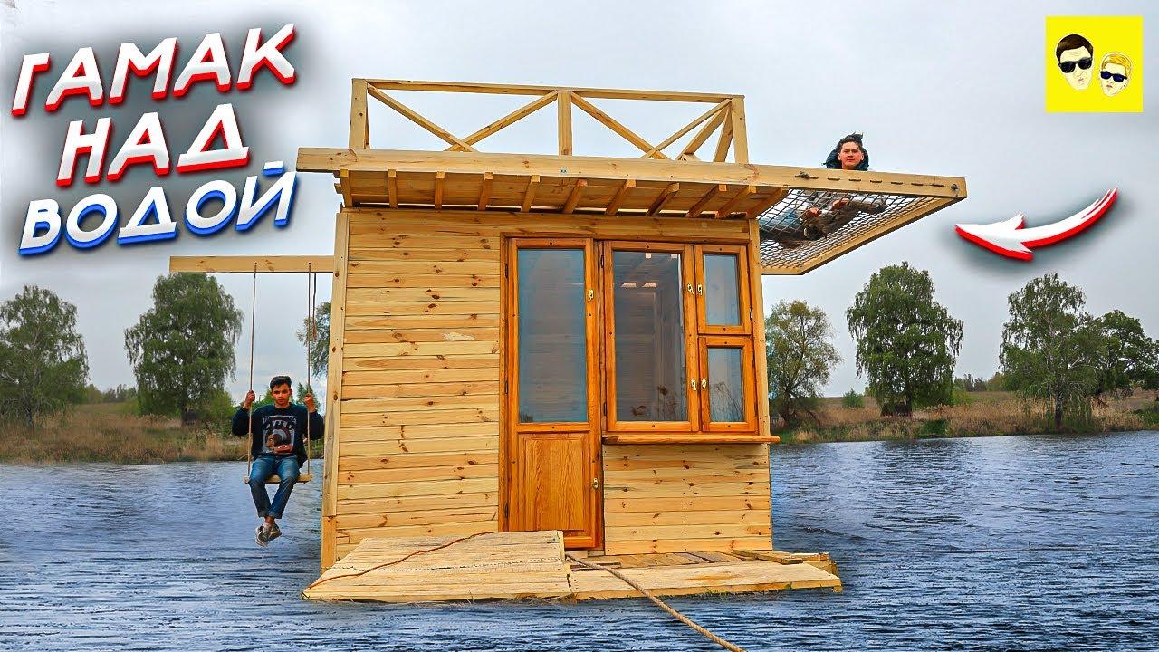 ДОМ НА ВОДЕ - Плавающий дом - 4 ч  гамак и качеля над водой