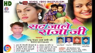 sexy bhojpuri song, albam -sat jale raja ji,singer- pappu pejar urph premi ji