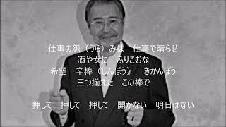 吉幾三 門出 作詞 星野哲郎 / 作曲 吉幾三 / 編曲 池多孝春 応援歌です。
