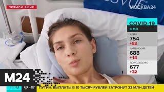 Зараженная COVID-19 рассказала о 26 дне болезни - Москва 24