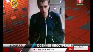 РОЗЫСК: Минский эксгибиционист. Зона Х