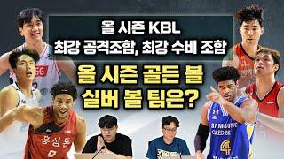 [6월3주 핫이슈]올 시즌 KBL 최강 공격조합, 최강 수비 조합, 올 시즌 골든 볼, 실버 볼 팀은?