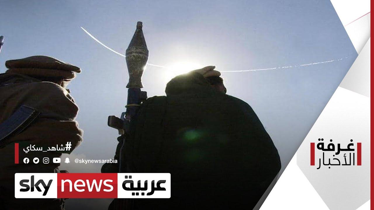 طالبان.. تحديات الأمن في أفغانستان.. والوجود الدولي | #غرفة_الأخبار  - نشر قبل 8 ساعة