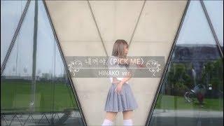 IZ*ONE-Produce48-내꺼야 (PICK ME) Dance.ver 【HINAKO☆雛子】私のものよ-踊ってみた