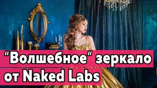 """""""Волшебное"""" зеркало от Naked Labs"""