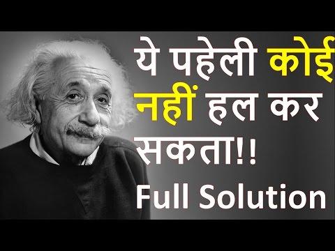 ये पहेली कोई नहीं हल कर सकता!! Full Solution