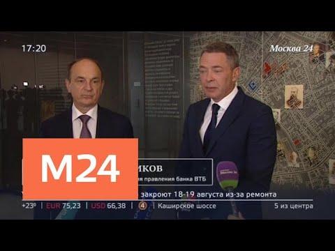 """Как отразится на клиентах слияние банков """"ВТБ"""" и """"Возрождение"""" - Москва 24"""