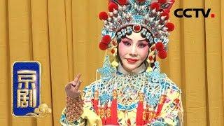 《中国京剧像音像集萃》 20190803 京剧《状元媒》 1/2| CCTV戏曲