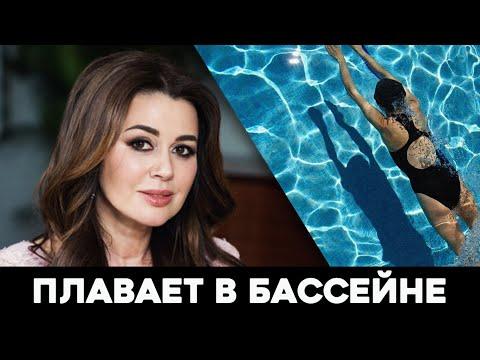Последние новости: Заворотнюк плавает в бассейне. Друзья Заворотнюк рассказали осостоянии актрисы