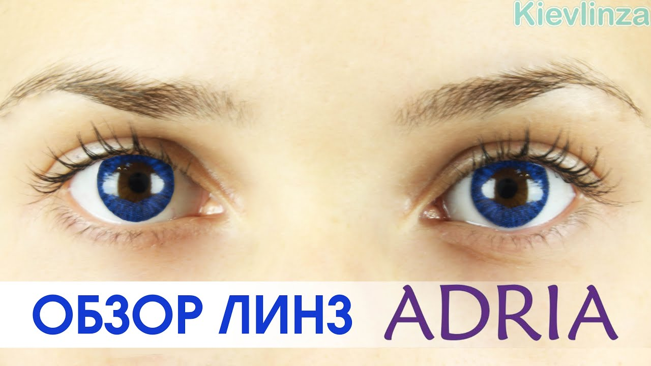 Цветные контактные линзы adore от итальянской компании eyemed с естественными оттенками, перекрывающие цвет светлых глаз и усиливающие.