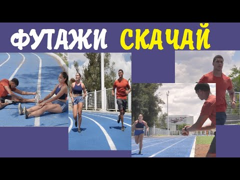 Футажи для видеомонтажа 89 спортивная дорожка