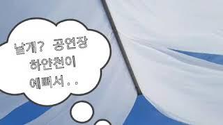 강촌 가을강변길 ᆢ 펜션에 놀러온 강아지들 ^^*