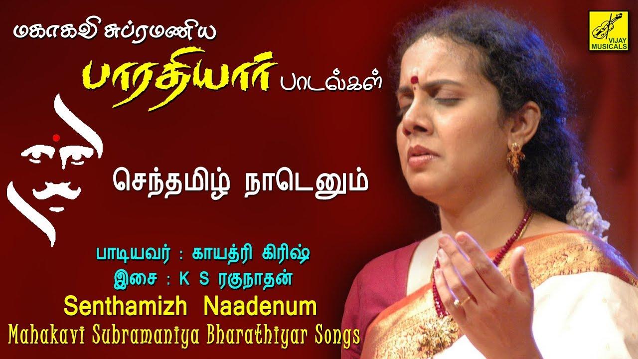 bharathiyar song senthamizh nadenum