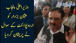 CM Punjab Usman Buzdar Faced Tough Questions from UrduPoint
