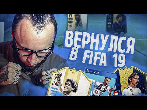 ВЕРНУЛСЯ ФИФА 19 | ЧЕМ ОНА БЫЛА ЛУЧШЕ ФИФА 20?