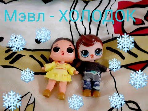 Мэвл - ХОЛОДОК\ Клип куколок LOL\ LOL dolls/ Toys Play