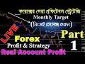 1.বিশ্বের সেরা প্রফিটেবল ফরেক্স স্ট্রাটেজি Part - 1 || World Best/Top FOREX 100% Profitable Strategy