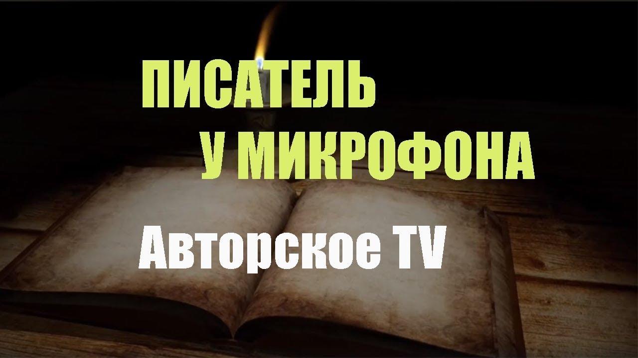 Встреча с писателем и поэтом Ури Литваком