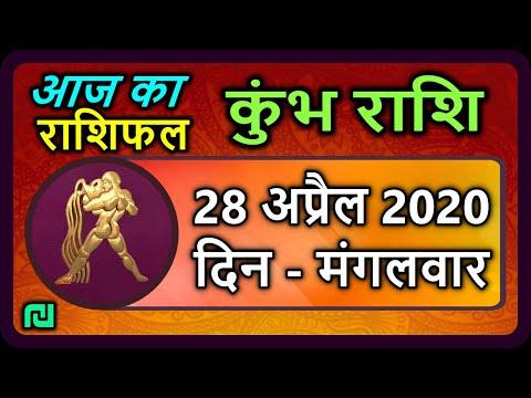 कुम्भ राशि 28 अप्रैल मंगलवार   |  Aaj Ka Kumbh Rashifal | Kumbh Rashi 28 April 2020
