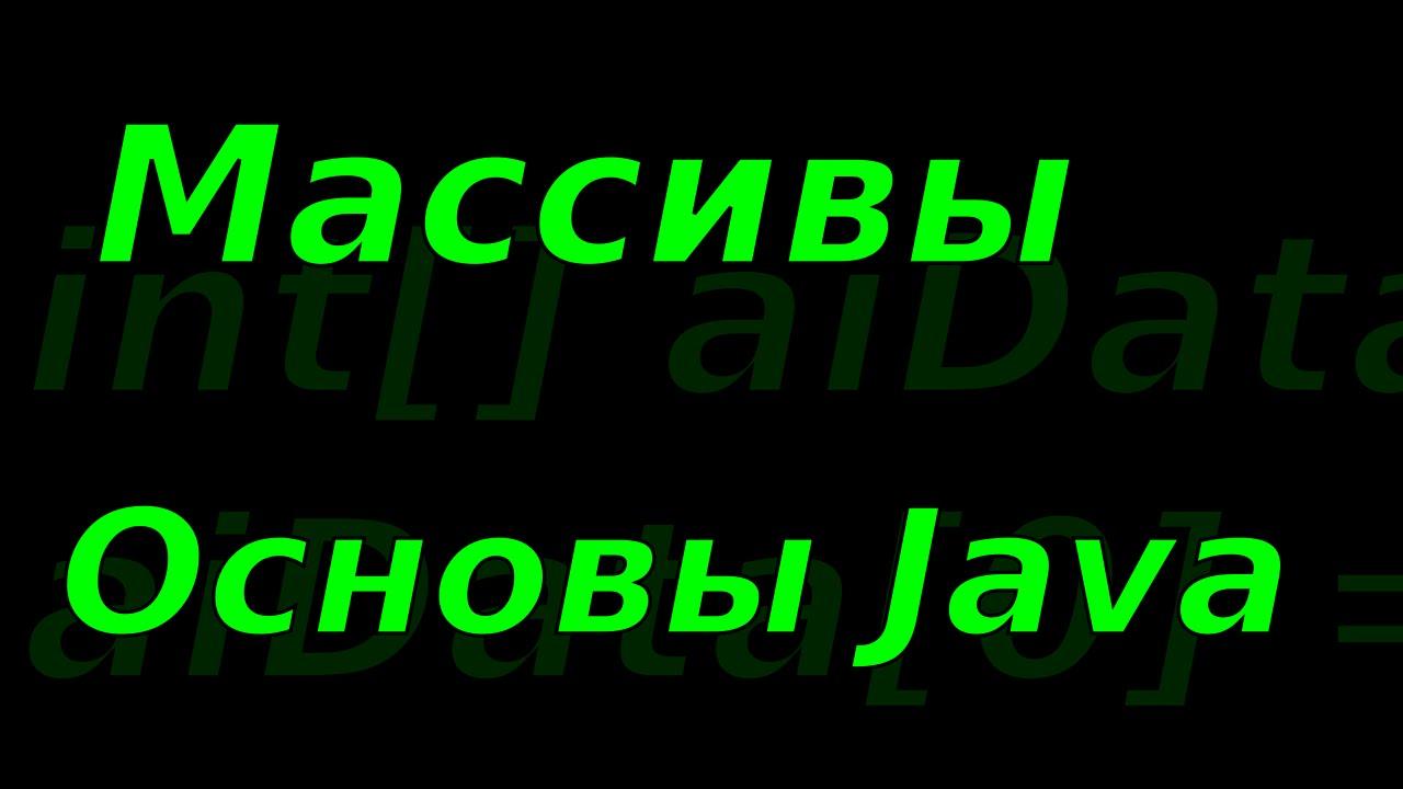 Основы Java. Массивы