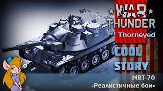 Убийца Т-64, который не смог | War Thunder