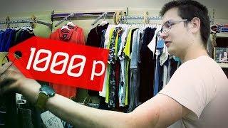 Что купит школьник на 1000 рублей из одежды? Дзержинск | АЙДЭН