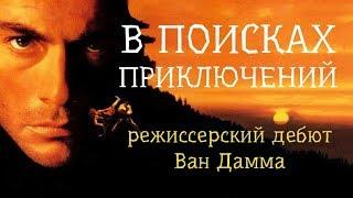 В поисках приключений(обзор при участии Дениса Солдатова)