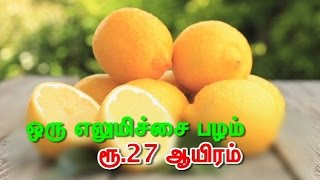 One Lemon Rs.27 Thousand Rupees