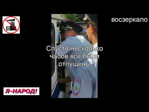 Воскресенск. Задержания борцов с МСЗ. 30 августа 2018 года.