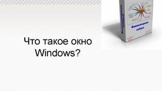 Компьютер для начинающих. Что такое окно Windows?