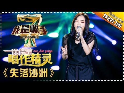 徐佳莹《失落沙洲》— 我是歌手4第1期单曲纯享 I Am A Singer 4【湖南卫视官方版】