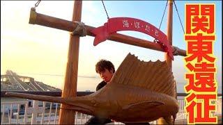 関東遠征1日目!千葉県房総半島にあるダムに挑戦!【亀山ダム】