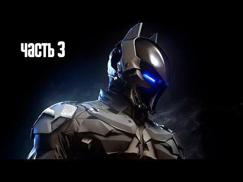Прохождение Batman: Arkham Origins [Бэтмен: Летопись Аркхема] HD - Часть 1 (Он существует!)
