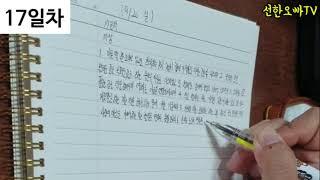 [성경 필사 17일차]  잠언 17장 NO 편집  (B…